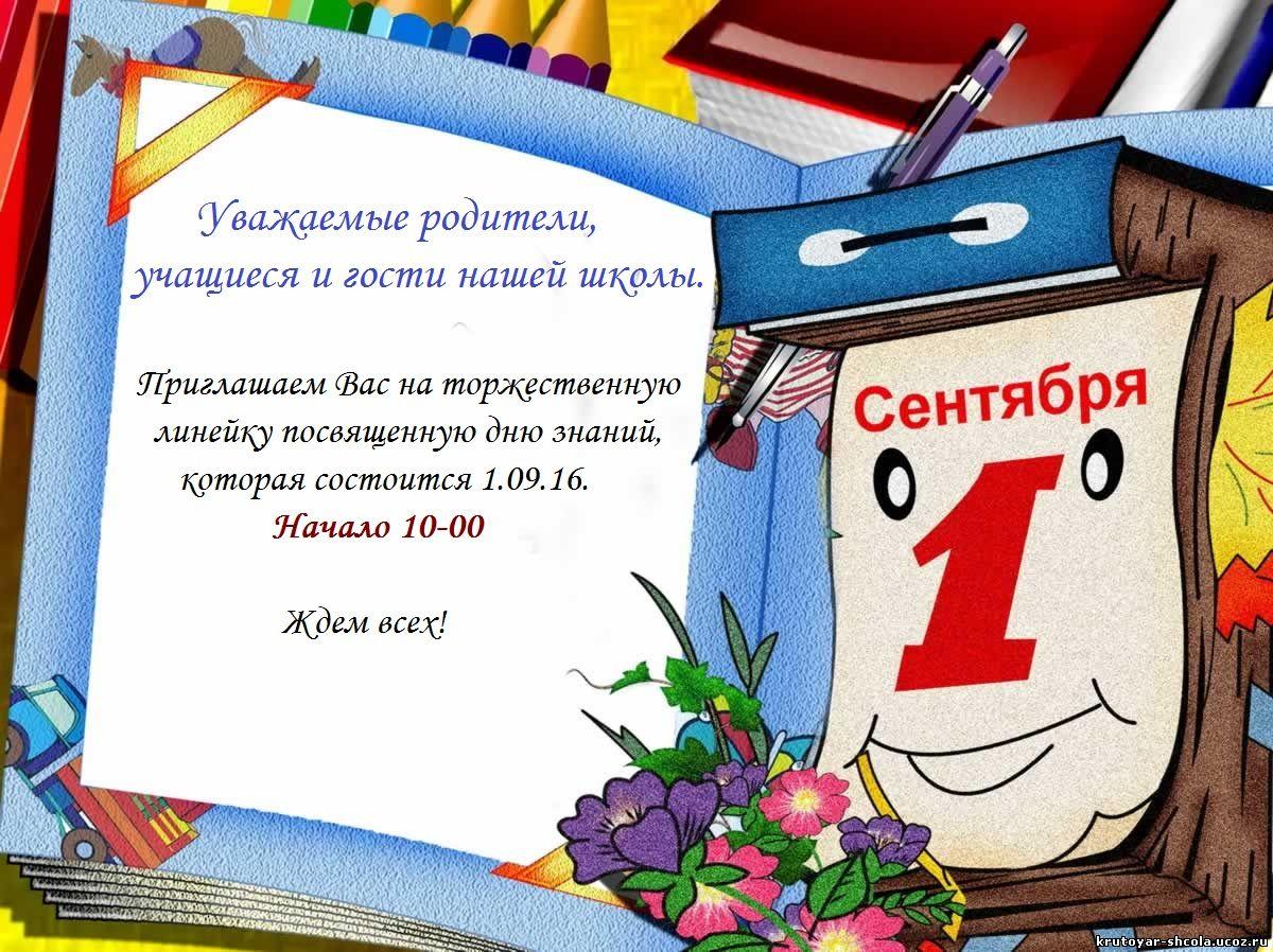 Шаблон открытки на день знаний